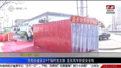 西苑街道设立9个临时党支部 坚实筑牢防疫安全线