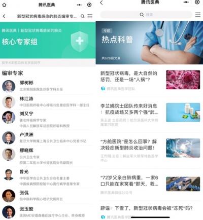联合中华预防医学会上线AI自查工具 腾讯打通新冠肺炎线上应对全流程