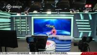 民生大视野 02-16