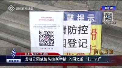 """龍湖公園疫情防控新舉措 入園之前""""掃一掃"""""""