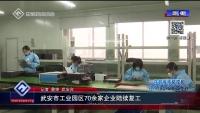 武安市工业园区70余家企业陆续复工