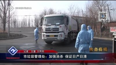 市垃圾管理處:加強消殺 保證日產生日清理