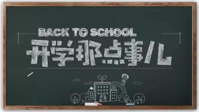 邯郸出台开学工作预案  涉及分批返校、错时上学、封闭管理