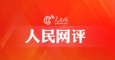 """人民网评:中国战""""疫"""",人类同病毒的较量"""
