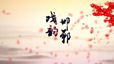 邯郸广播电视台公共频道2月2日《戏韵邯郸》专栏播出苗文华戏曲专场