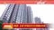 住建部:企业可申请在6月30日前缓缴公积金