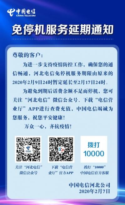 河北电信免停机服务暂定延长至2月17日24时