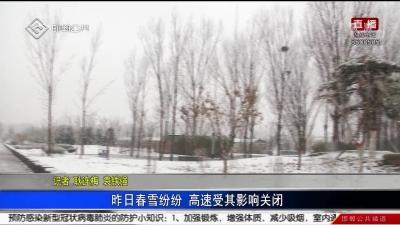 昨日春雪纷纷 高速受其影响关闭