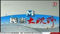 民生大视野02-10