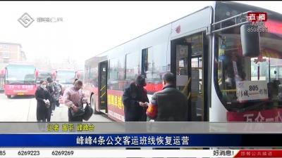 峰峰4条公交客运班线恢复运营