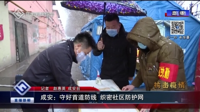 成安:守好首道防線 織密社區防護網