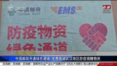中国邮政开通绿色通道 免费寄递武汉地区防疫捐赠物资
