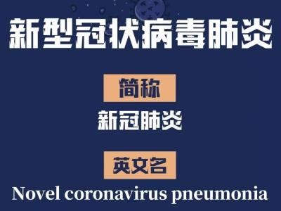 NCP!新冠肺炎英文名称公布