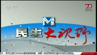 民生大视野 02-12