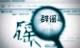 """【辟谣】网传""""没有邯郸市防控办证明的一律抓进去""""为谣传!"""