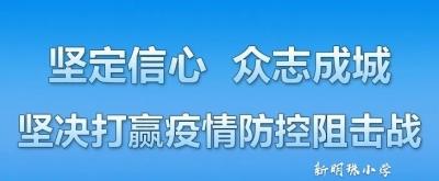 """守好""""责任田""""护好""""一校人""""———疫情防控新明珠小学在行动"""