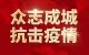 """邯郸:一场特殊的""""复工对接会"""""""