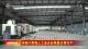 涉县51家规上工业企业恢复正常生产