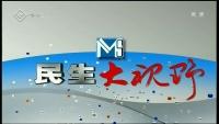 民生大视野 02-21