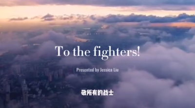 We Are All Fighters(我们都是战士)