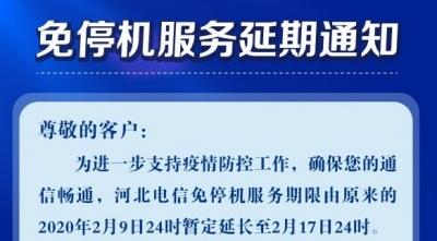 河北电信免停机服务延长至2月17日24时