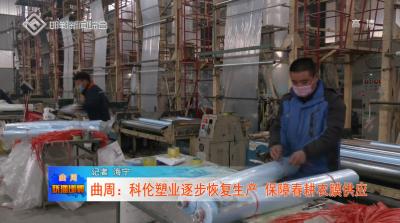 曲周:科倫塑業逐步恢複生產  保障春耕農膜供應
