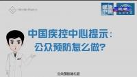 中国疾控中心提示:公众预防怎么做?
