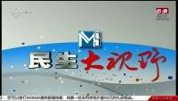 民生大视野 02-06