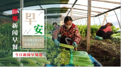 2月10日 邯郸新闻早餐