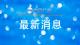 2月24日起,邯郸增加5条公交线路恢复运营