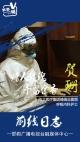 邯鄲V視|前線日志:贈人玫瑰 手留余香——賀珊