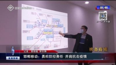 中国移动:勇担防控责任 并肩抗击疫情