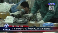 邯郸市邮政分公司:严把四大关口 保障寄递服务
