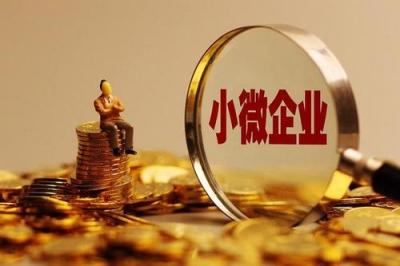 金融支持力度再升级 中小微企业迎及时雨