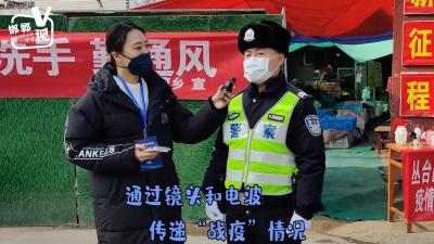 邯鄲V視|防控疫情報道 邯鄲廣電記者在一線