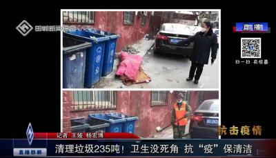"""清理垃圾235吨!卫生没死角 战""""疫""""保清洁"""