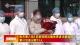 我市第八批1名新冠肺炎确诊患者治愈出院 累计治愈出院13人