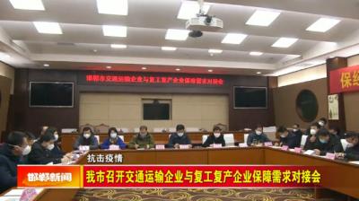 邯郸V视|我市召开交通运输企业与复工复产企业保障需求对接会
