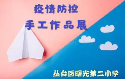 曙光第二小学:疫情防控手工作品微展为武汉加油