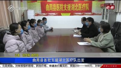曲周县首批支援湖北医疗队出发