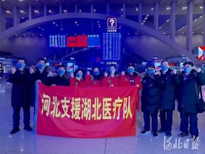 河北省对口支援神农架林区防治工作队首批队员出征