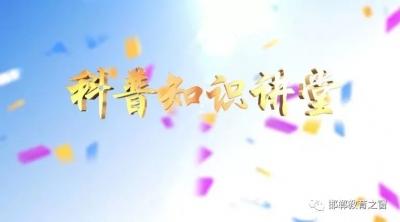 《科普知识讲堂》开播了,第一期视频来喽!