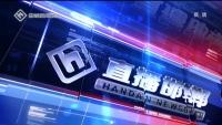 直播邯郸 02-25