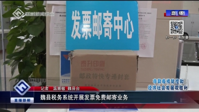 魏县税务系统开展发票免费邮寄业务