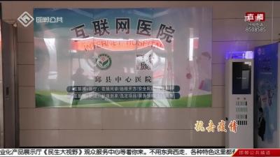"""邱县中心医院""""互联网+护理"""" 助力防疫"""