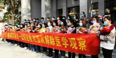 邯郸最后一批36名一线医务人员解除隔离