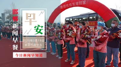 3月19日 邯郸新闻早餐(语音版)