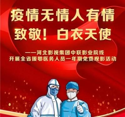 福利来啦!邯郸支援湖北医务人员可免费观影一年
