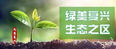 绿美复兴•生态之区!第五期