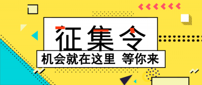 H5 | 邯郸(复兴)旅发征集令来啦!万元大奖等你拿!